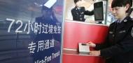 Chinese Visa Free Service