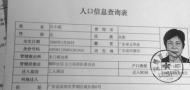 Gan Xiaojuan allegedly used fake identities, image courtesy of Nandu Daily