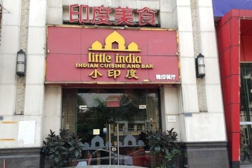 little india restaurant food dongguan review