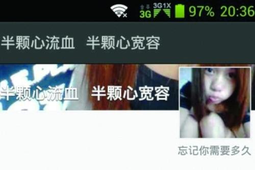 girl wechat suicide attempt guangdong jiangmen drug breakup relationships