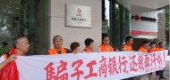 icbc shadow lending bank protest investors