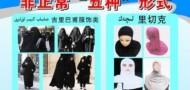 muslim clothing ban xinjiang uighurs
