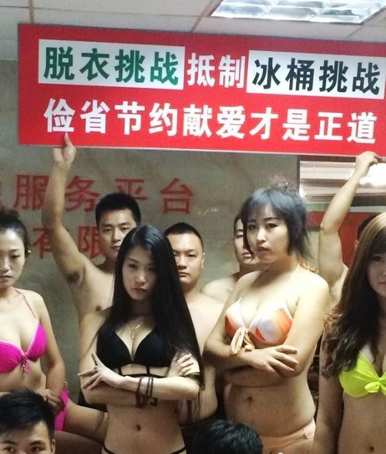 strip challenge Shenzhen