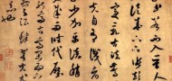 history_of_chinese_calligraphy
