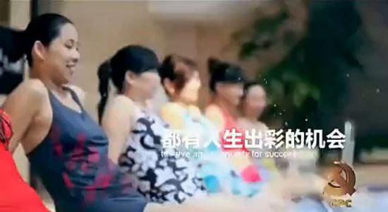 ccp promo video