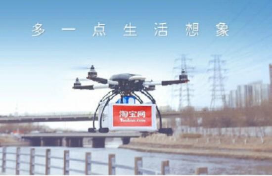 taobao drone