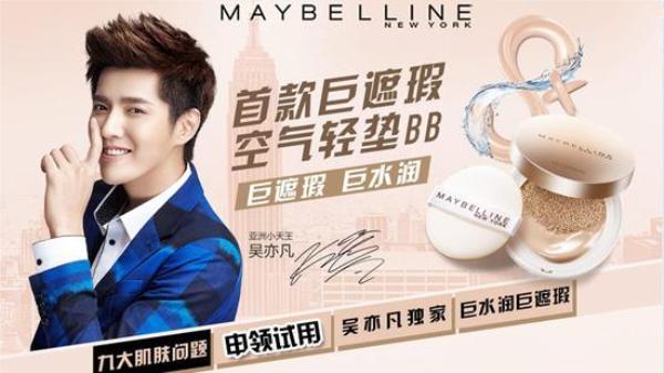 fresh meat beauty products kris wu maybelline 02